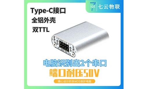 Type-C USB转2个独立TTL端口