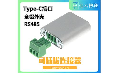 Type-C USB转RS232