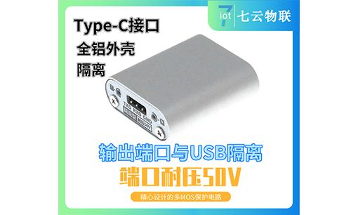 隔离型Type-C USB转TTL