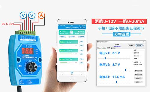 wifi直流信号源(0-10V 0-20mA)